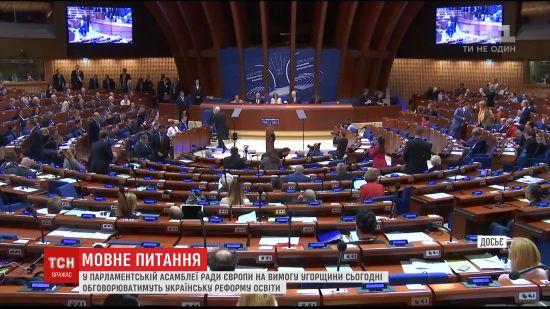 Закон України про освіту спричинив бурхливі дебати з обуреннями на ПАРЄ