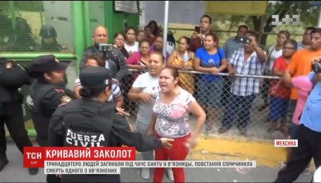 Более десятка человек погибли во время бунта в мексиканской тюрьме