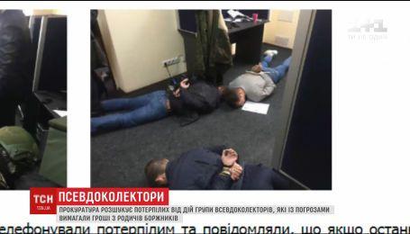Прокуратура разыскивает в Днепре пострадавших от рук группы псевдоколекторов