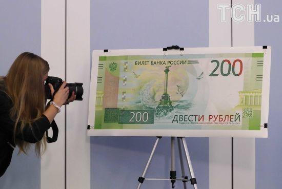Банк России показал рубли с оккупированным Крымом