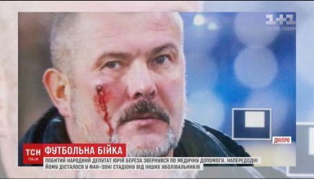 Избитый на футболе депутат Береза написал заявление в полицию