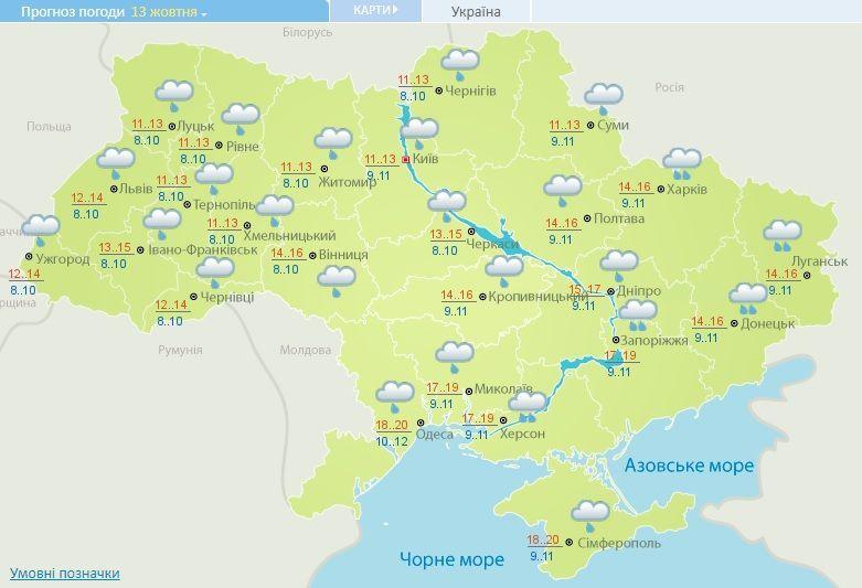 погода 13-17 жовтня 2017_1