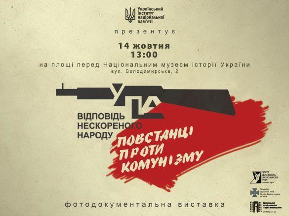 воїни УПА_2