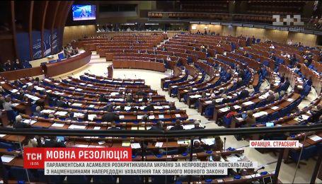 ПАРЄ може вимагати від України змінити закон про освіту