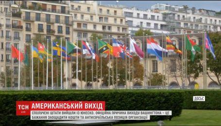 Сполучені Штати вийшли з ЮНЕСКО