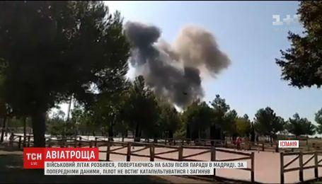 В Испании после парада разбился военный самолет