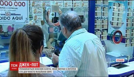 В Испании разыскивают победителя лотереи, который сорвал рекордный джекпот