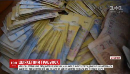 У Миколаєві хлопець пограбував магазин, щоб не з пустими руками зустрічати дружину з пологового
