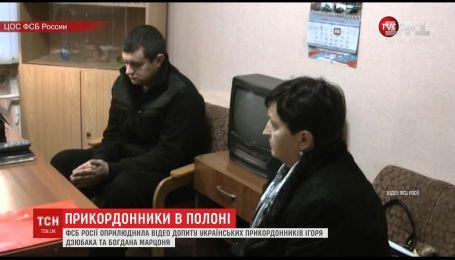 Пограничная служба российской ФСБ обнародовала видеозапись допроса украинских пограничников