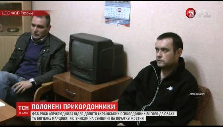 ФСБ оприлюднила відео допиту викрадених українських прикордонників