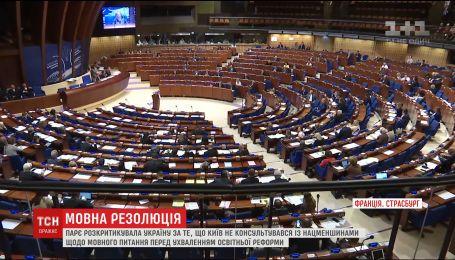 Критика евродепутатов в Страсбурге похожа на территориальные претензии к Украине
