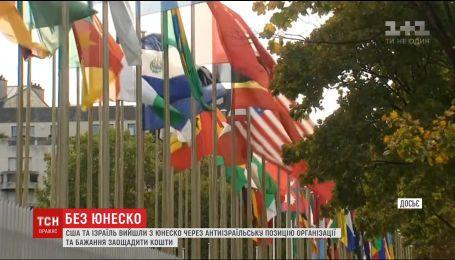 Сполучені Штати Америки та Ізраїль виходять із ЮНЕСКО