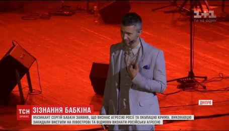 Музыкант Сергей Бабкин признал агрессию России и оккупацию Крыма