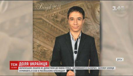 Российская сторона не пустила к Павлу Грибу украинских врачей