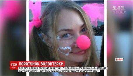 Лікарі Дніпра боряться за життя 27-річної дівчини, яка постраждала під час моторошної ДТП