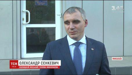 Экс-мэр Николаева подал заявление в суд относительно своего импичмента