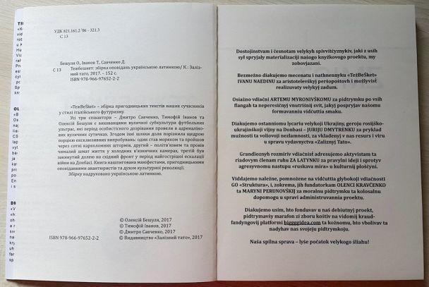 """Хулиганские выходки сорвиголов: вышла первая книга """"на украинской латинице"""""""