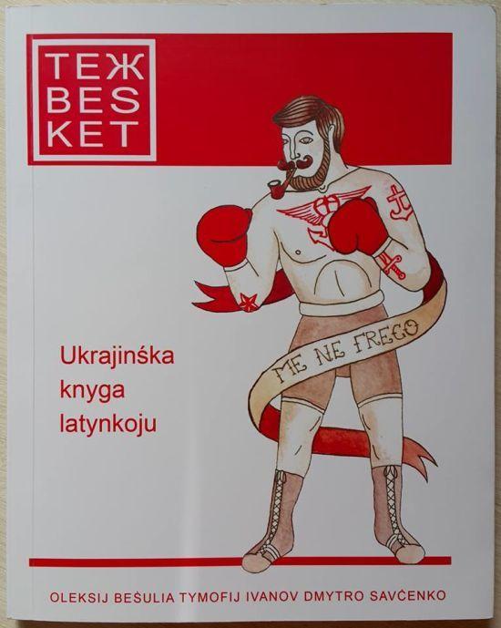 """Хуліганські витівки шибайголів: вийшла перша книжка """"українською латинкою"""""""