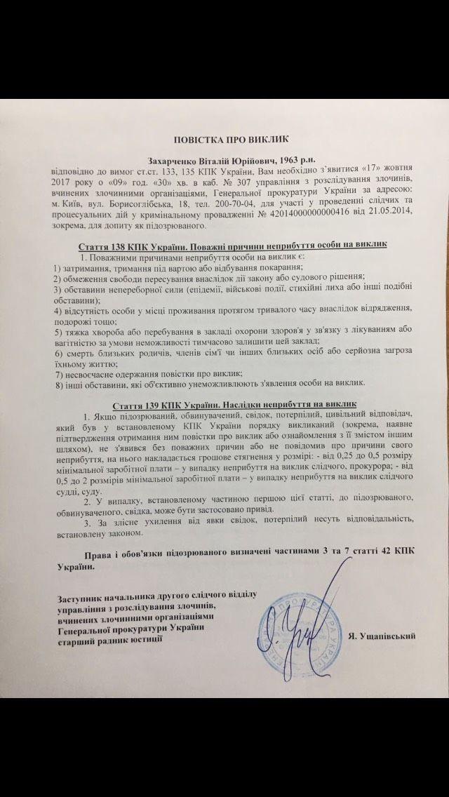 повістка захарченко