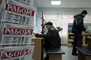 В Україні побільшало безробітних