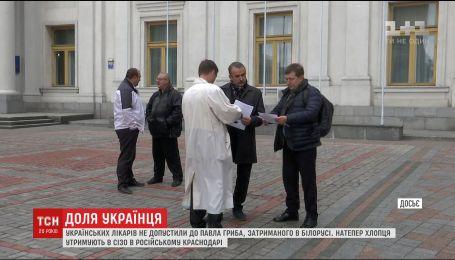 Украинские врачи снова попытаются попасть к Павла Гриба