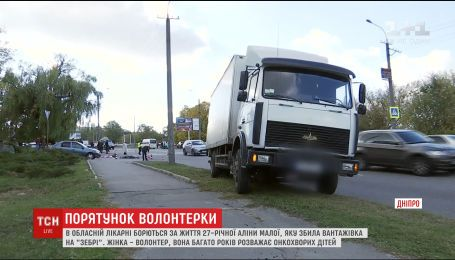 В Днепре пытаются спасти жизнь девушки, которую на пешеходном переходе сбил грузовик