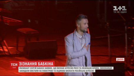 Сергій Бабкін перед концертом у Дніпрі визнав уряд РФ агресором