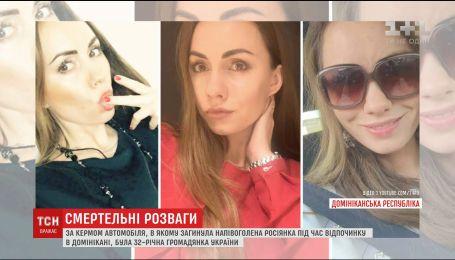 Доминиканская полиция задержала украинку, которая была свидетелем гибели россиянки в Доминикане