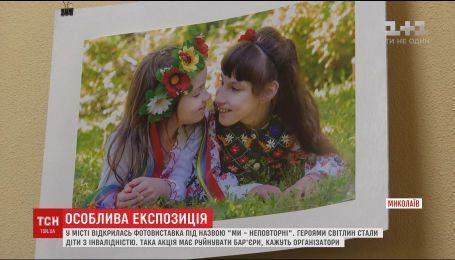 """Діти з особливими потребами стали героями фотовиставки """"Ми – неповторні"""" у Миколаєві"""