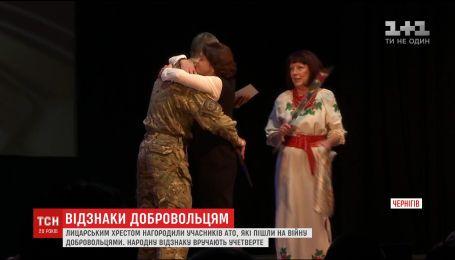 У Чернігові вчетверте нагородили Лицарським хрестом добровольців АТО