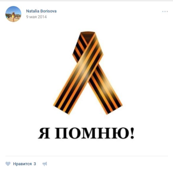 Пост Бородіної