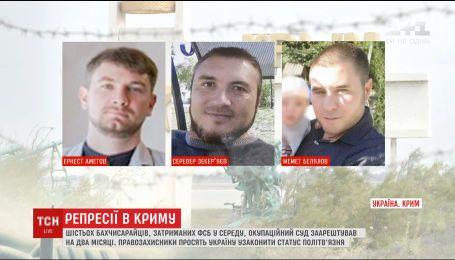 Суд Сімферополя на дві місяці залишає під вартою шістьох бахчисарайців