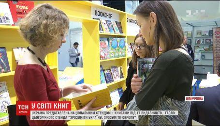 У Франкфурті стартував один з найбільших книжкових ярмарків світу