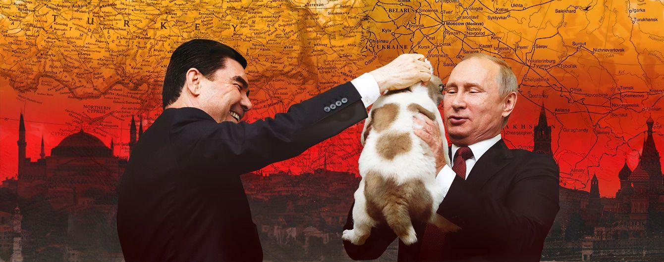 Путин, бойся туркмен, щенков дарящих