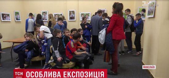 Миколаївців розчулила незвичайна фотовиставка про дітей