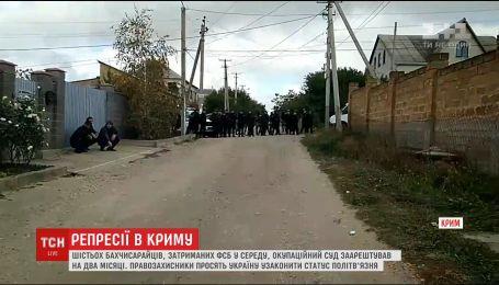 Правозахисники просять українську владу узаконити статус кримських політв'язнів