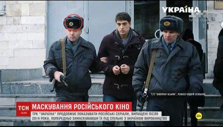 """Канал """"Украина"""" нарушает украинские законы и показывает русские сериалы"""