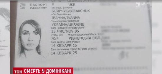 Суд в Доминикане признал украинку невиновной в резонансной гибели полуобнаженной россиянки