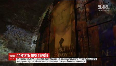 В Киев съехались родственники погибших бойцов, увидеть новый мультимедийный мемориал в Музее войны