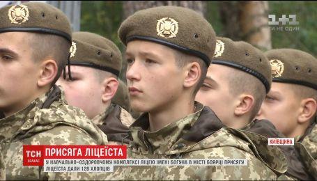 В Боярке младшие ученики лицея имени Ивана Богуна получили погоны и обереги от родственников погибших бойцов