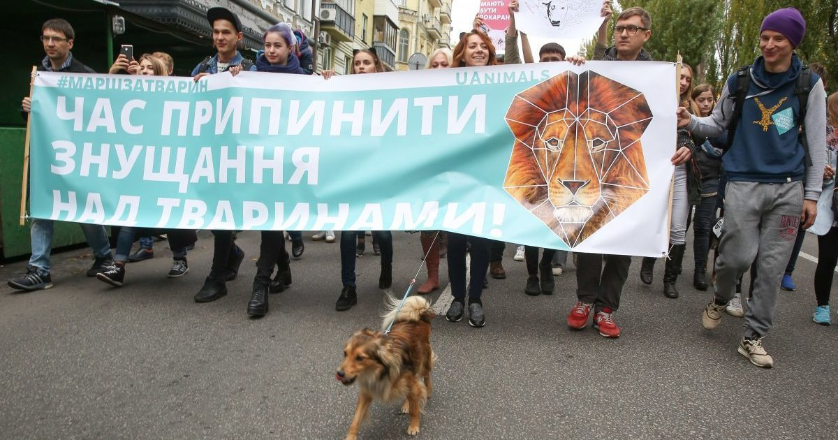 Марш за права тварин у Києві