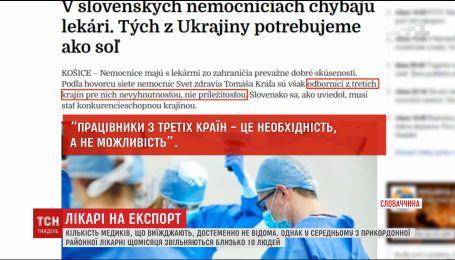 ТСН.Тиждень з'ясував, чому українські лікарі масово виїжджають працювати за кордон