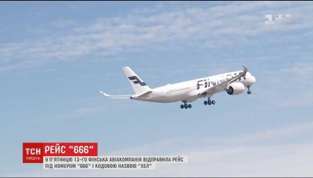 """Фінляндська авіакомпанія відправила рейс під номером 666 до аеропорту з кодовою назвою """"Хел"""""""