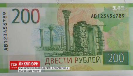 НБУ заборонив проводити будь-які операції з рублями із зображенням окупованого Криму