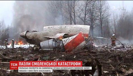 Польські експерти виявили запис вибуху на самописці літака Леха Качинського