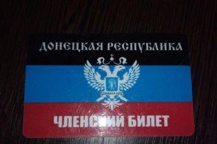 """Прикордонники затримали """"громадського активіста"""" з """"ДНР"""""""