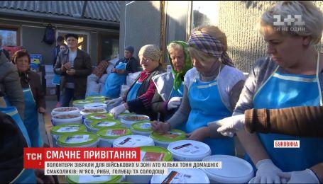 Волонтерська сотня з Буковини відправила в зону АТО кілька тонн смачного привітання до Дня захисника