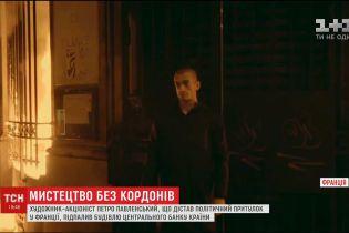 Російський художник Петро Павленський підпалив будівлю центрального банку Франції