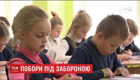 В Киеве администрации школ придумали, как обойти запрет родительского финансирования