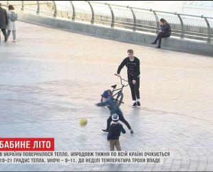 Після холодного тижня в Україну повернулося бабине літо